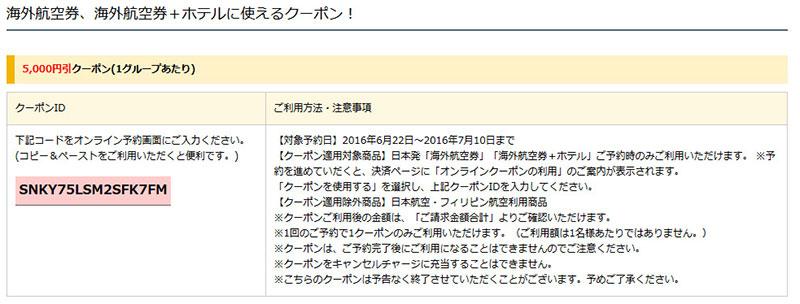 Suprice1_20160622