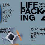高城剛氏の新著「LIFE PACKING2.1 未来を生きるためのモノと知恵」から気になるアイテムをピックアップ!