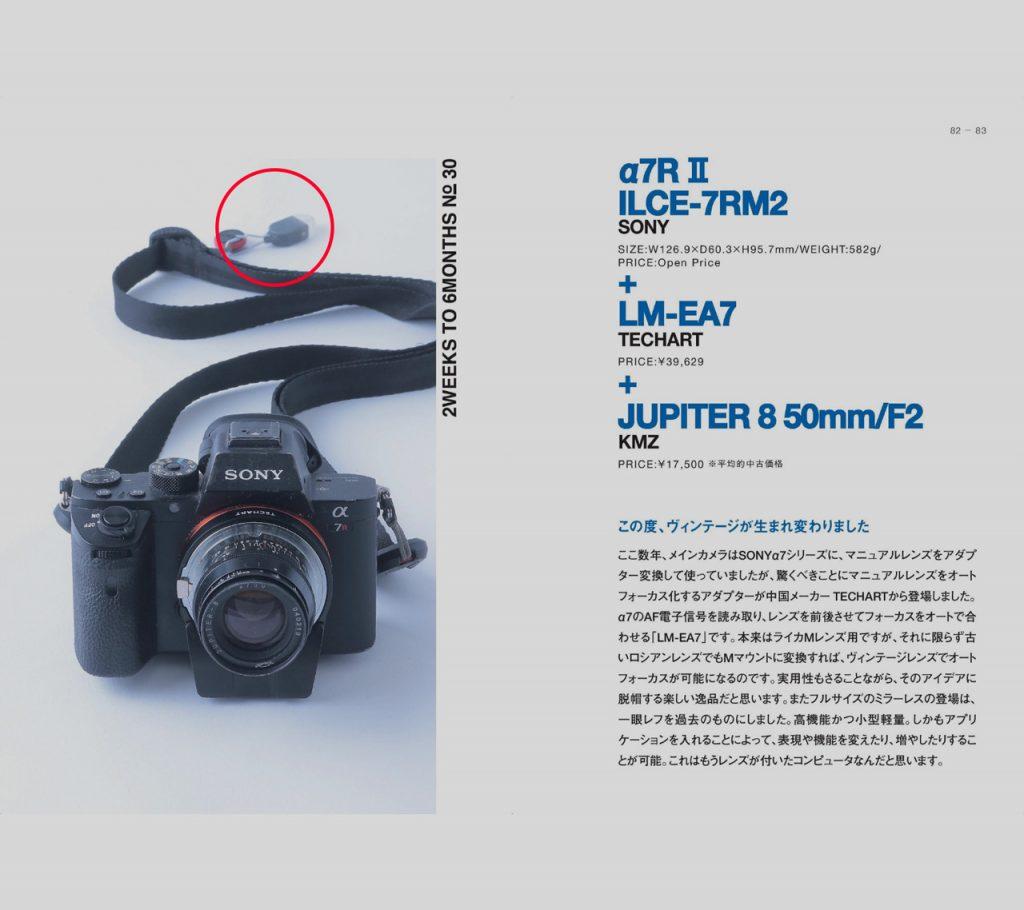 Lifepacking2.1_camera_1