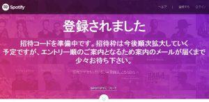 spotify_invite_1