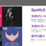 世界最大の音楽ストリーミングサービス「Spotify」が遂に日本でサービス開始決定!
