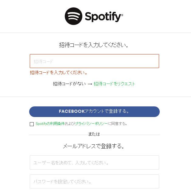 spotify_register1_1