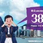 香港まで最安380円から!LCCの香港エクスプレスが「就航3周年記念セール」を開催中。