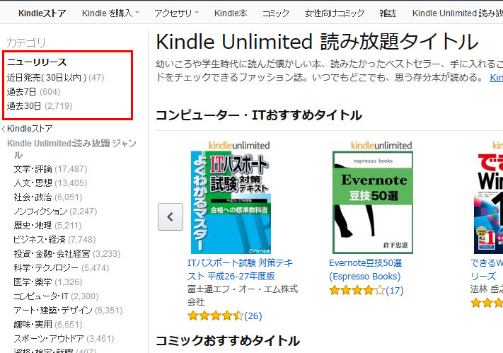 kindleunlimited_newrelease_1
