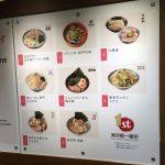 キャッシュレスでラーメンを食べるなら東京ラーメンストリートへ。