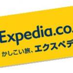 【最新版】Expediaのクーポン情報まとめ