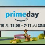 Amazonプライムデー記念!7/2までプライム会員の年会費が1,000円割引の2,900円に!