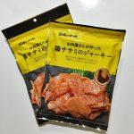 肉のハナマサで買える鶏ササミのジャーキーが激ウマ!ダイエット中のおつまみに最適です。
